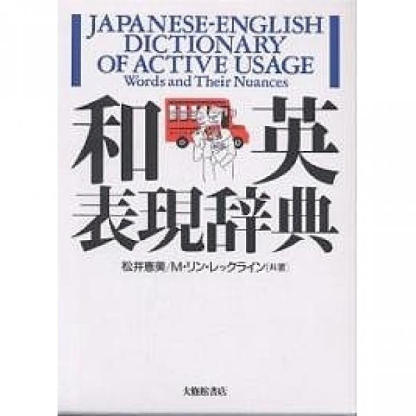 和英表現辞典/松井恵美/M.リン・レックライン