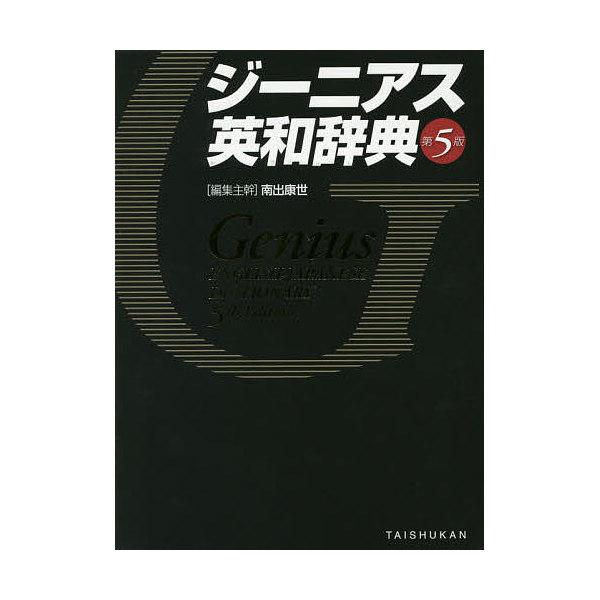 ジーニアス英和辞典/南出康世/主幹中邑光男