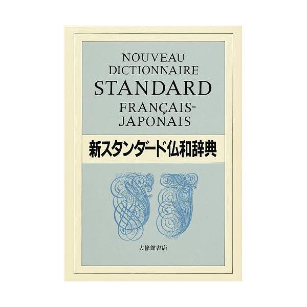 新スタンダード仏和辞典 デスク版/鈴木信太郎