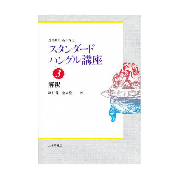 スタンダードハングル講座 3/康仁善/金東俊