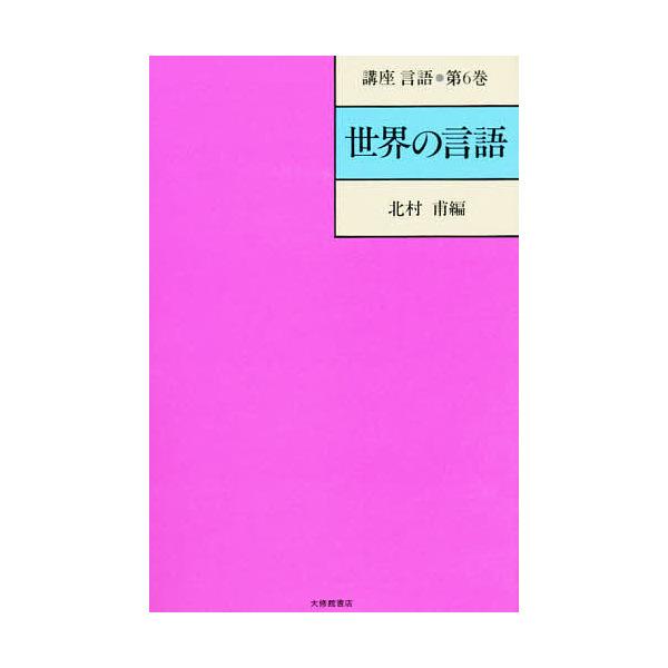 講座言語 第6巻/北村甫