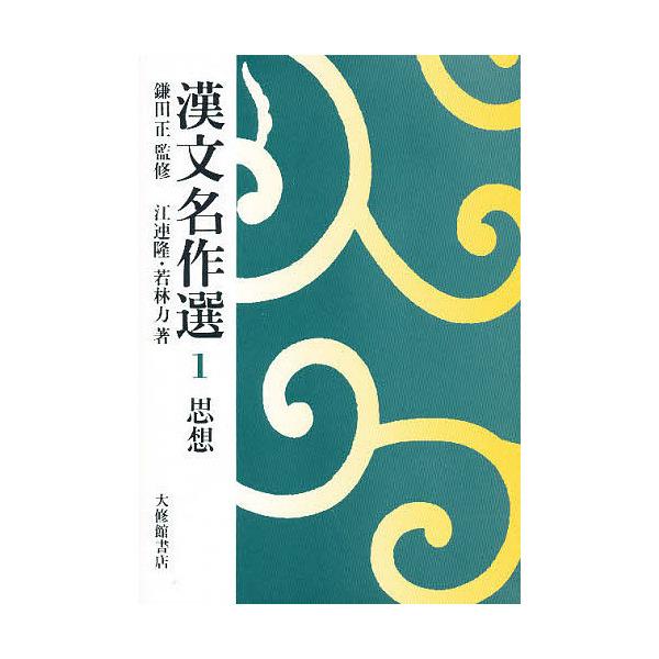 漢文名作選 1/江連隆/若林力