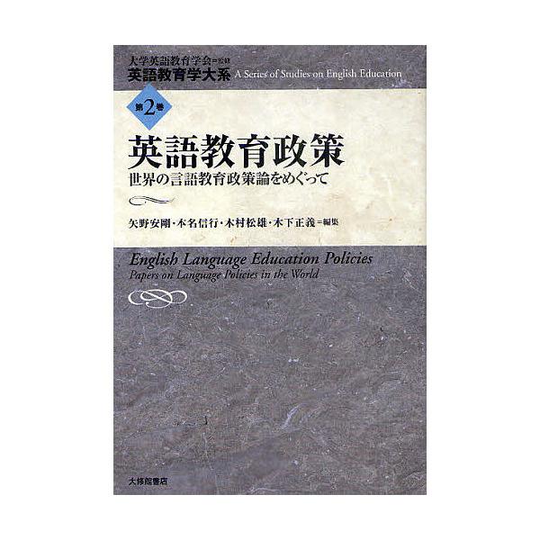 英語教育学大系 第2巻/大学英語教育学会