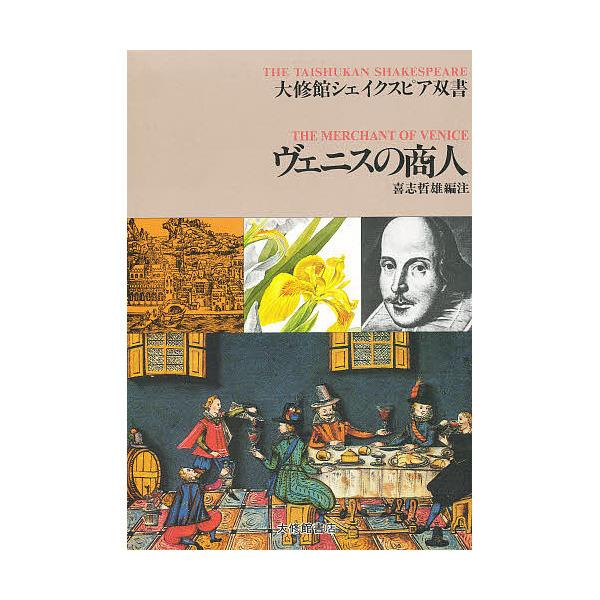 ヴェニスの商人/シェイクスピア/喜志哲雄
