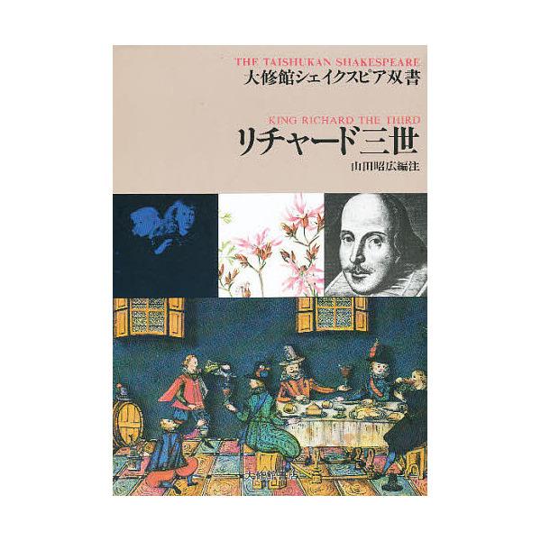 リチャード三世/シェイクスピア/山田昭広