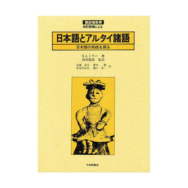 LOHACO - 日本語とアルタイ諸語 ...