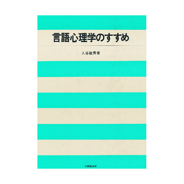LOHACO - 言語心理学のすすめ/入...