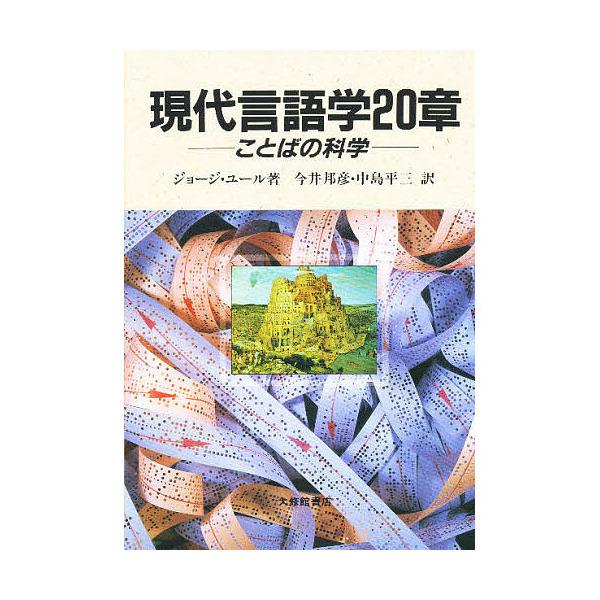 現代言語学20章 ことばの科学/ジョージ・ユール/今井邦彦/中島平三