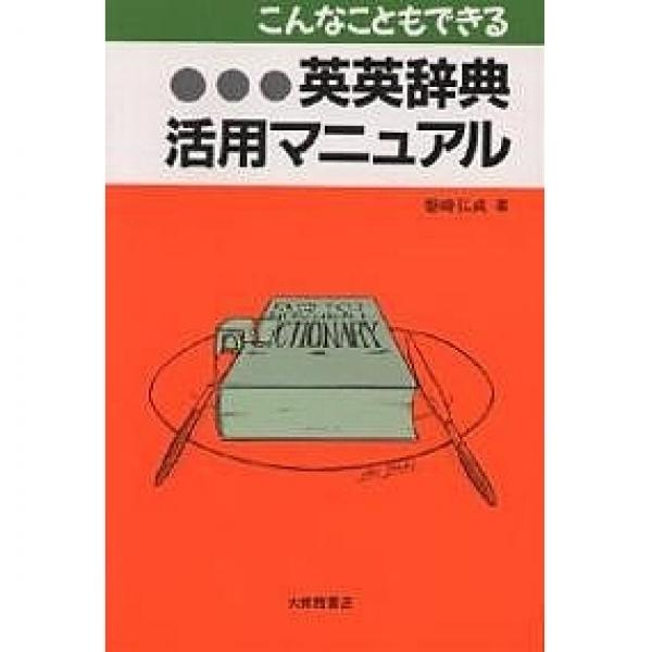 こんなこともできる英英辞典活用マニュアル/磐崎弘貞