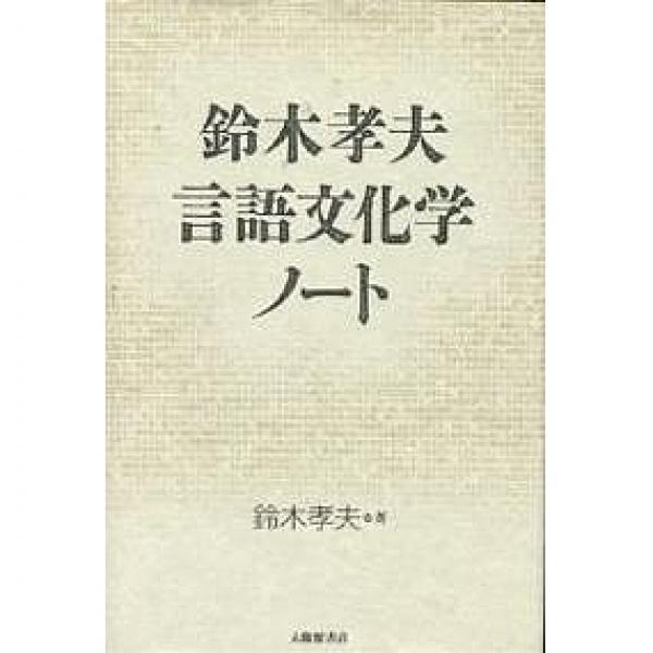 鈴木孝夫言語文化学ノート/鈴木孝夫