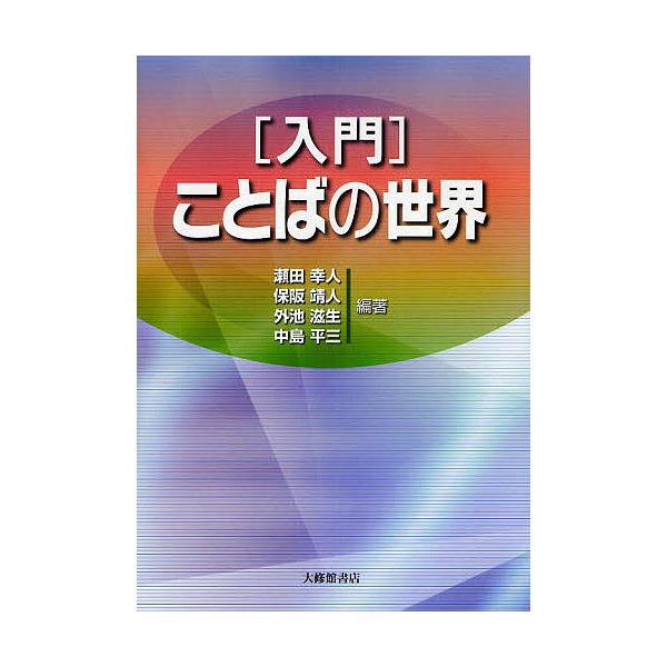 [入門]ことばの世界/瀬田幸人/保阪靖人/外池滋生
