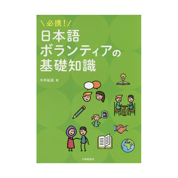 必携!日本語ボランティアの基礎知識/中井延美