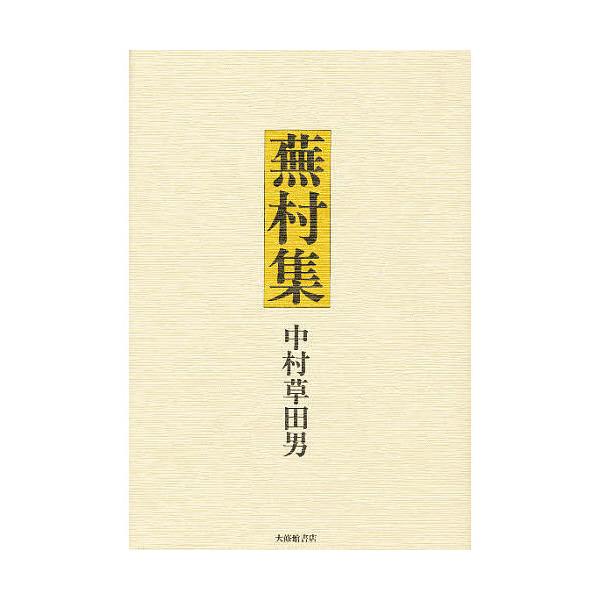 蕪村集/中村草田男