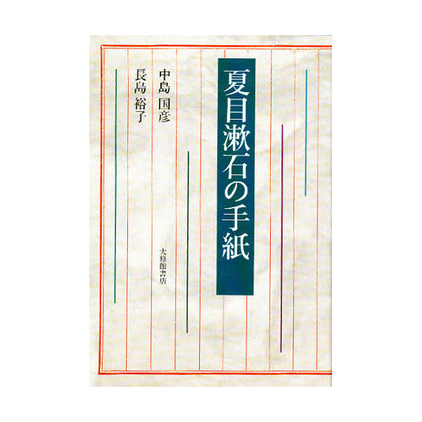 夏目漱石の手紙/中島国彦/永島裕子