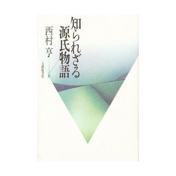 知られざる源氏物語/西村亨