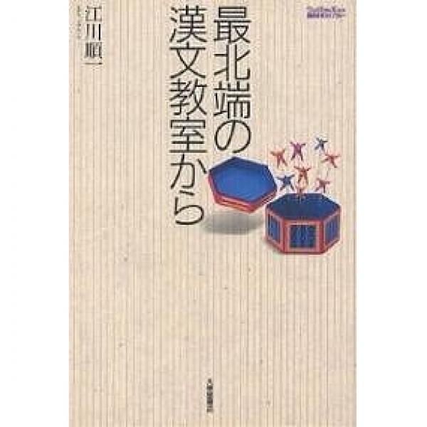 最北端の漢文教室から/江川順一