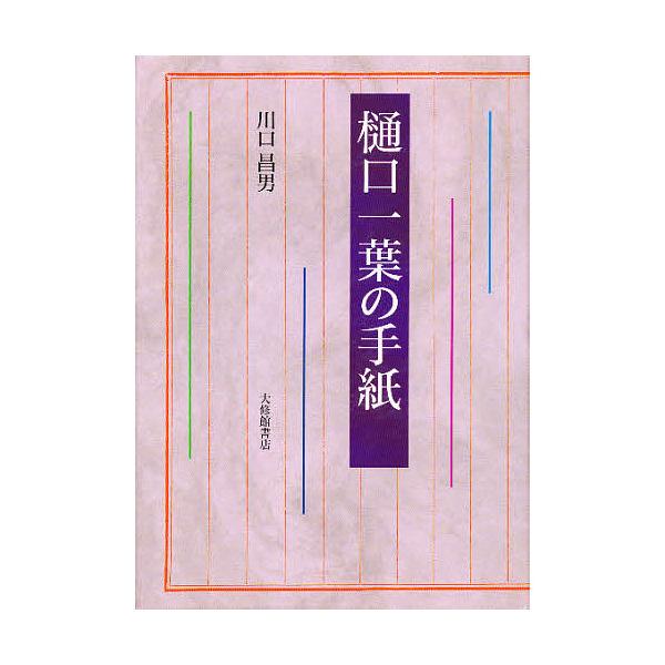 樋口一葉の手紙/川口昌男