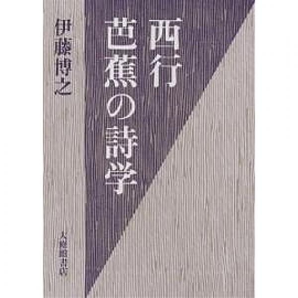 西行・芭蕉の詩学/伊藤博之
