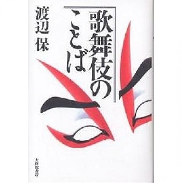 歌舞伎のことば/渡辺保