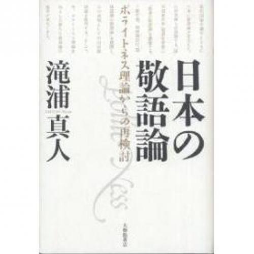 日本の敬語論 ポライトネス理論からの再検討/滝浦真人
