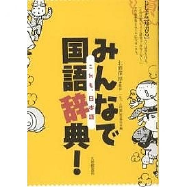 みんなで国語辞典! これも、日本語/「もっと明鏡」委員会