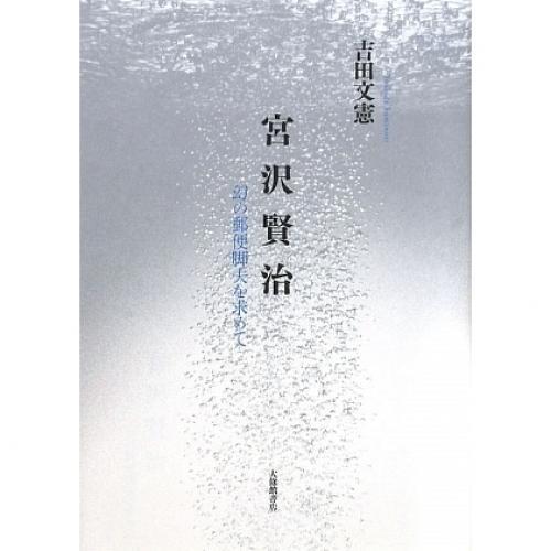 宮沢賢治 幻の郵便脚夫を求めて/吉田文憲