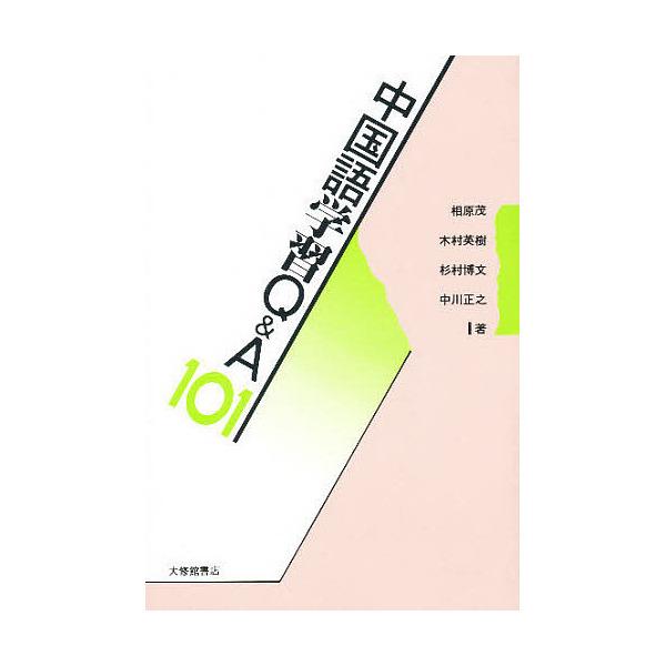 中国語学習Q&A101/相原茂