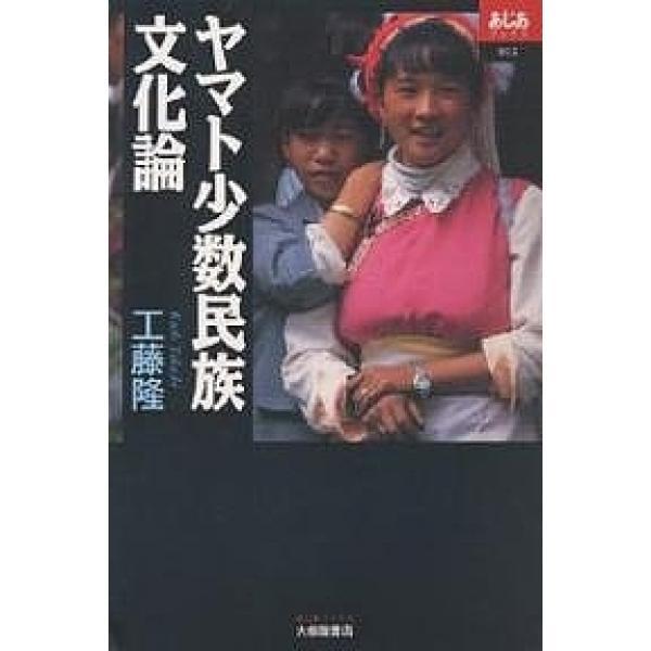 ヤマト少数民族文化論/工藤隆