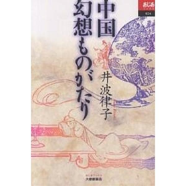 中国幻想ものがたり/井波律子