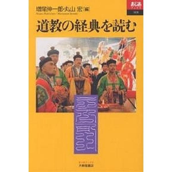 道教の経典を読む/増尾伸一郎/丸山宏