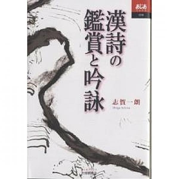 漢詩の鑑賞と吟詠/志賀一朗