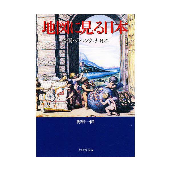 地図に見る日本 倭国・ジパング・大日本/海野一隆