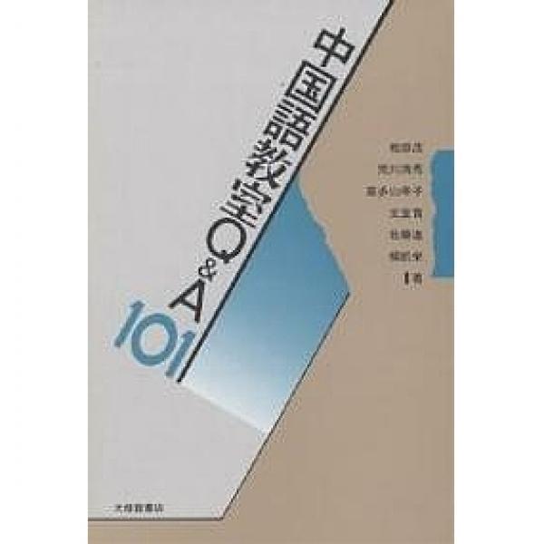 中国語教室Q&A101/相原茂