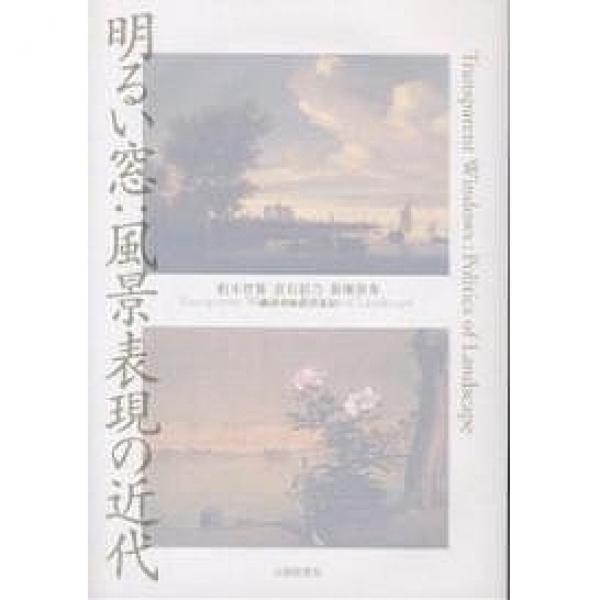 明るい窓:風景表現の近代/柏木智雄