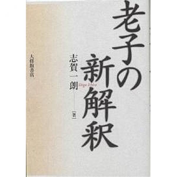 老子の新解釈/志賀一朗