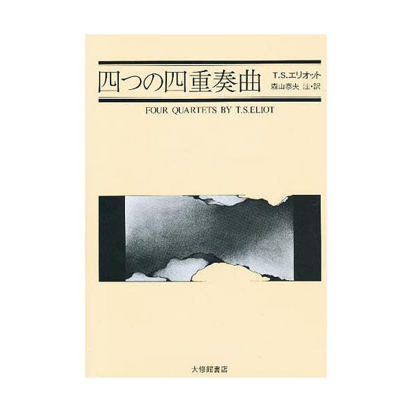 四つの四重奏曲/T.S.エリオット/森山泰夫