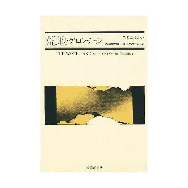 荒地・ゲロンチョン 新装版/T.S.エリオット/福田陸太郎/森山泰夫