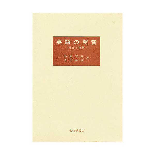 英語の発音 研究と指導/鳥居次好/兼子尚道