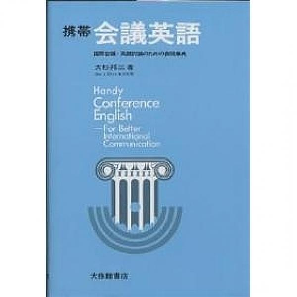 携帯 会議英語 国際会議・英語討論のための表現事典/大杉邦三