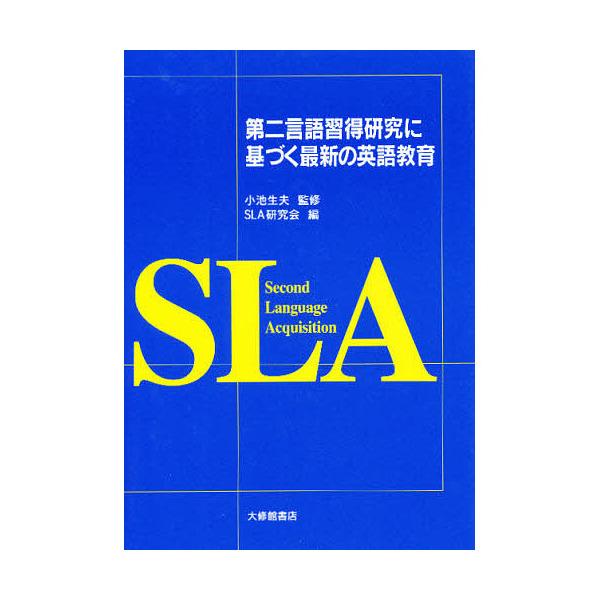 第二言語習得研究に基づく最新の英語教育/SLA研究会