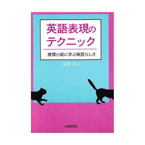英語表現のテクニック 推理小説に学ぶ英語らしさ/室井久