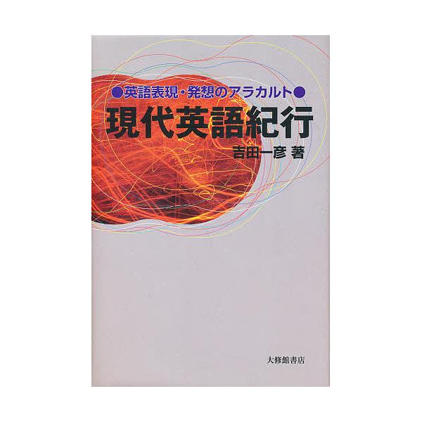 現代英語紀行 英語表現・発想のアラカルト/吉田一彦
