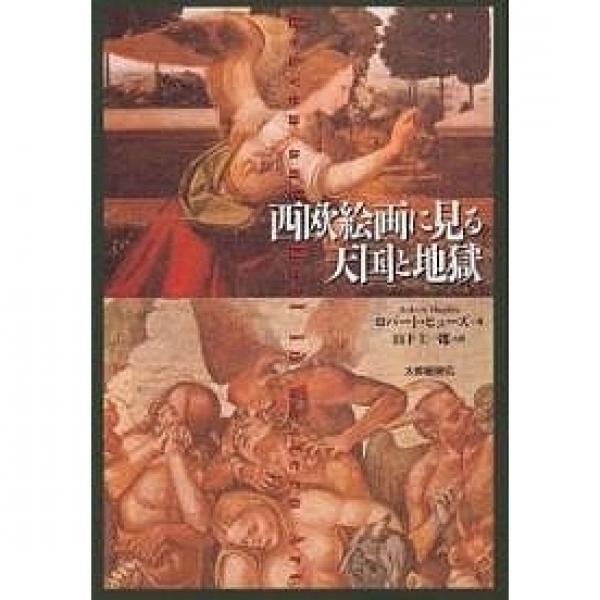 西欧絵画に見る天国と地獄/ロバート・ヒューズ/山下主一郎