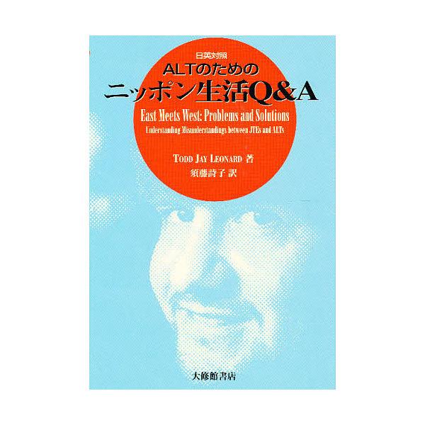 ALTのためのニッポン生活Q&A 日英対照/ToddJayLeonard/須藤詩子