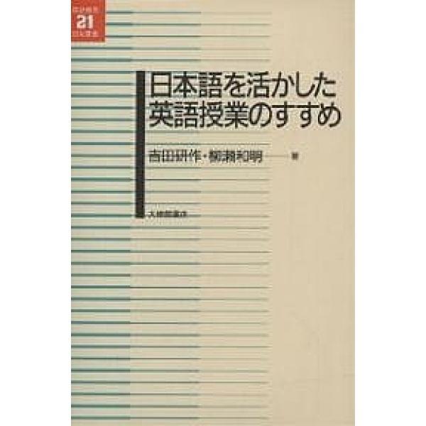 日本語を活かした英語授業のすすめ/吉田研作/柳瀬和明