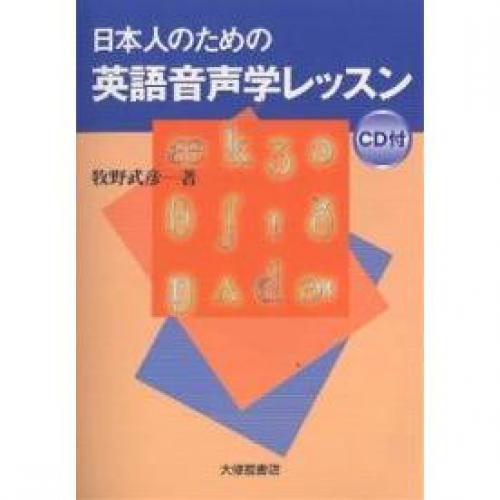日本人のための英語音声学レッスン/牧野武彦