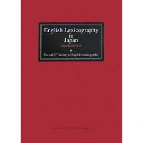 日本の英語辞書学/JACET英語辞書研究会