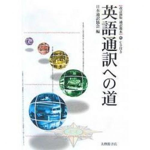 英語通訳への道 通訳教本/日本通訳協会/向鎌治郎