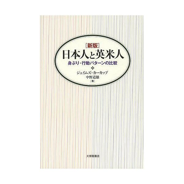 日本人と英米人 身ぶり・行動パターンの比較/ジェイムズ・カーカップ/中野道雄