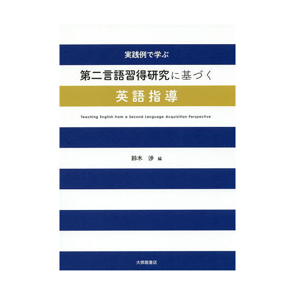 実践例で学ぶ第二言語習得研究に基づく英語指導/鈴木渉